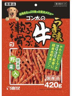 サンライズ ゴン太のうま味牛とつぶつぶ軟骨入りジャーキー 緑黄色野菜入り 420g