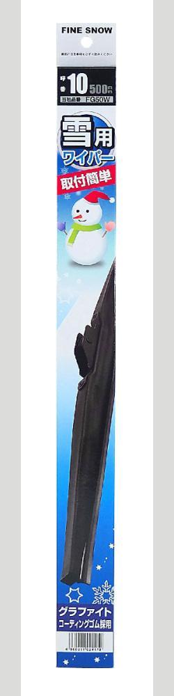 PIAA スノーワイパー リヤ樹脂製ワイパー専用ファインSNOW FG30KW