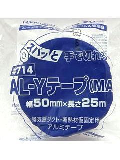 AL-Y アルミテープ つや無し 50×25m