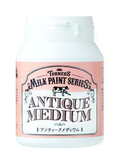 ミルクペイント アンティークメディウム 各種