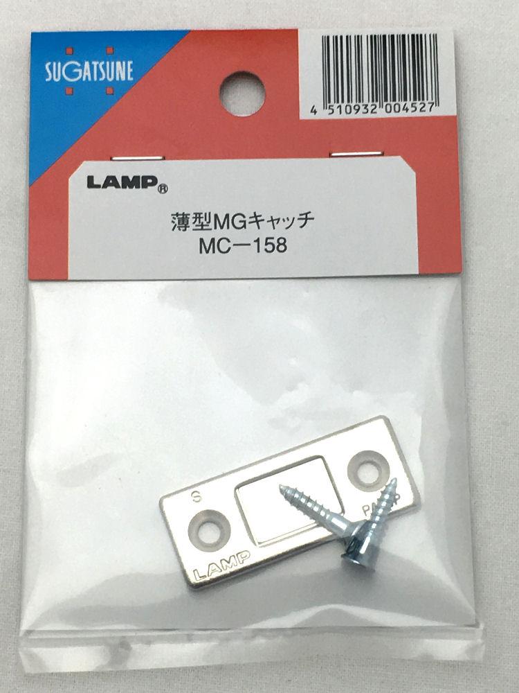 薄型キーパーキャッチ MC-158