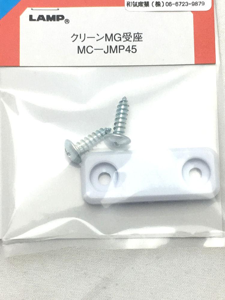 クリーンMG受座 MCーJMP45