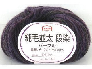 コメリセレクト 毛糸 純毛並太 段染 パープル DL1
