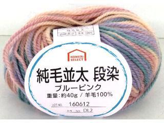 コメリセレクト 毛糸 純毛並太 段染 ブルーピンク DL2