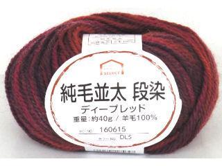 コメリセレクト 毛糸 純毛並太 段染 ディープレッド DL5