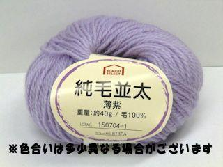 コメリセレクト 純毛並太 薄紫 BTBPA