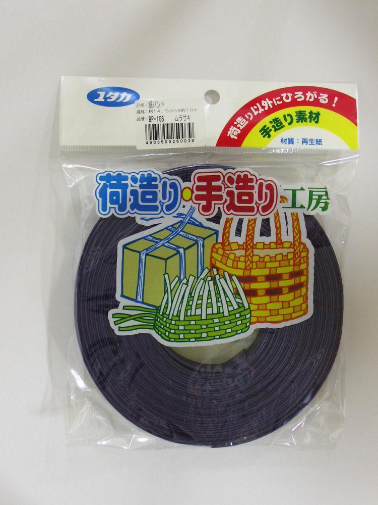 紙バンド 紫約14.5mm×約10m