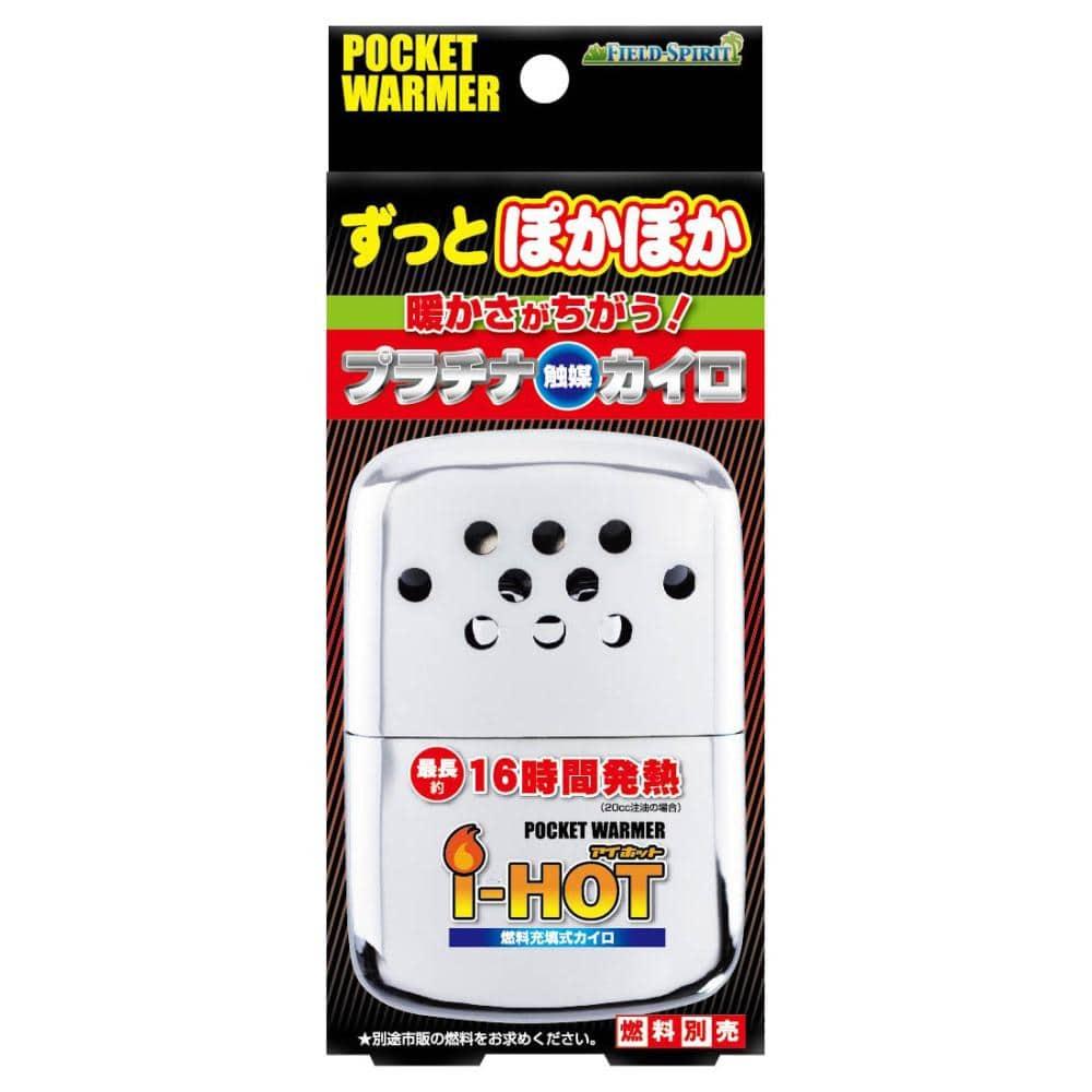東京企画販売 プラチナ触媒カイロ ポケットウォーマー i-HOT
