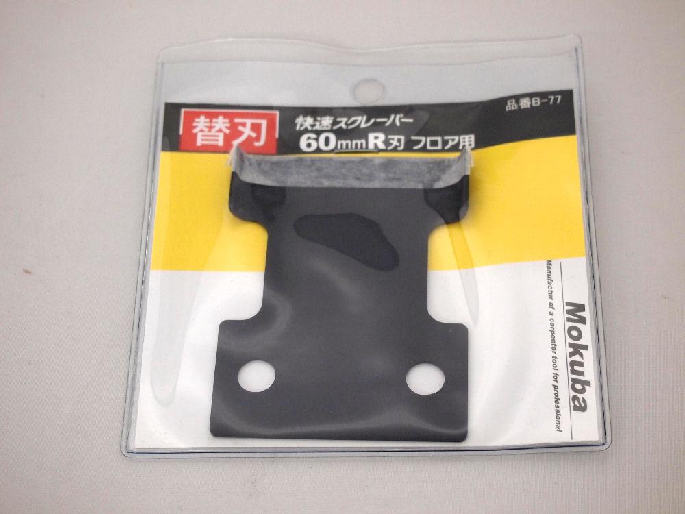 小山刃物製作所 快速スクレーバー替刃 60mmR刃 フロア用 B-77
