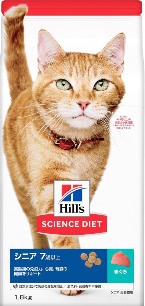 日本ヒルズ サイエンスダイエット シニアまぐろ 高齢猫用 1.8kg