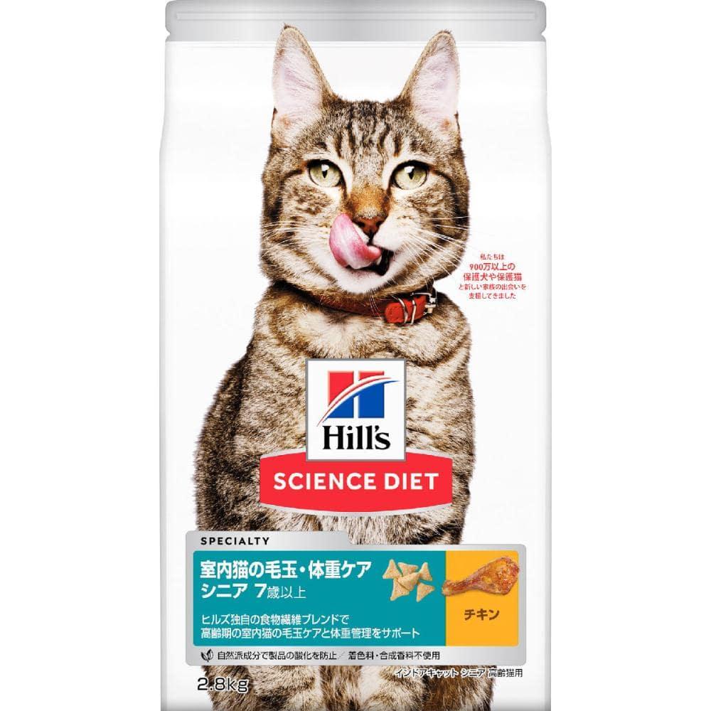 日本ヒルズ サイエンスダイエット インドアキャット シニアチキン 高齢猫用 2.8kg