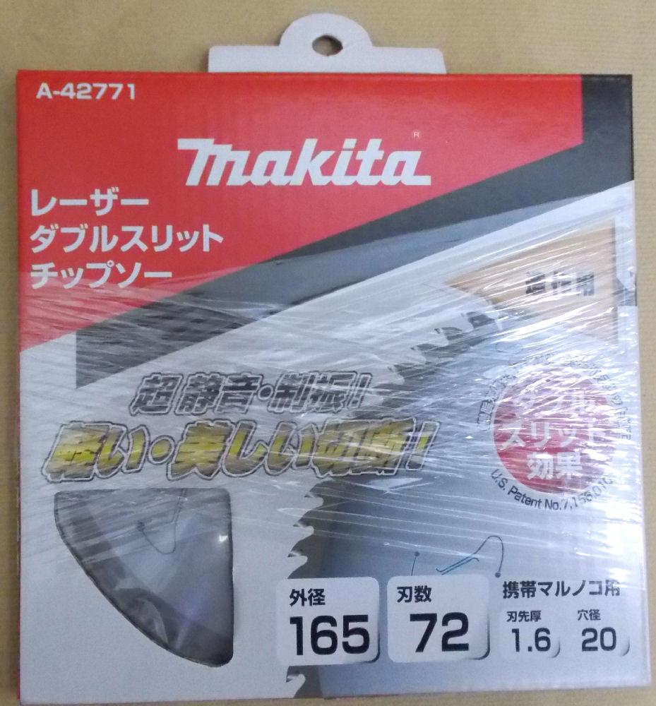 マキタ A-42771 ダブルスリット 165造作用