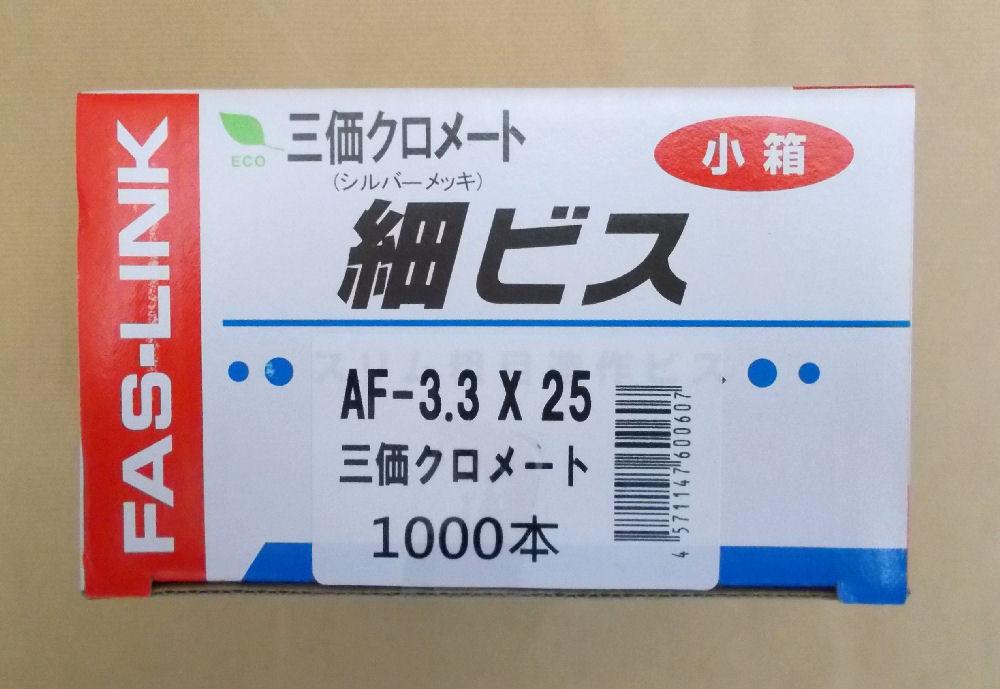 細ビス 3.5×25 1000本入