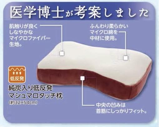 純炭入り低反発マシュマロタッチ枕