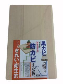 防カビ抗菌まな板 39×24×3