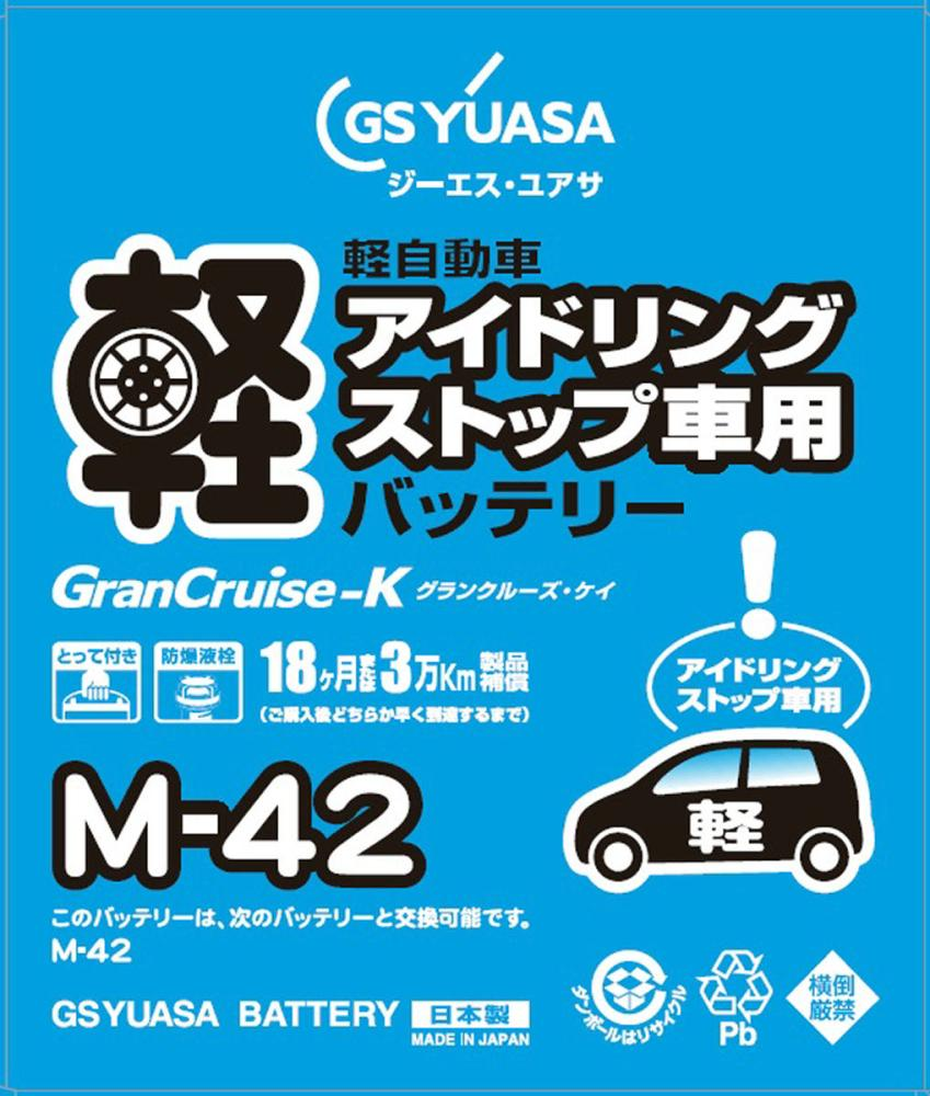 GSユアサ アイドリングストップバッテリー GKI-M-42