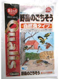 クオリス 野鳥のごちそう 1.3kg