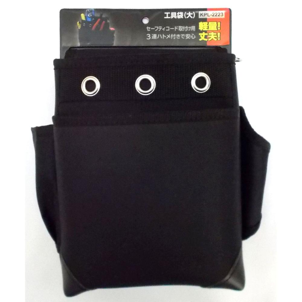 工具袋 KPL-2223(大)