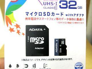マイクロSDカード32GB クラス10 UHS-I