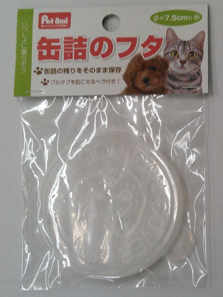 Petami 缶詰のフタ 7.5cm