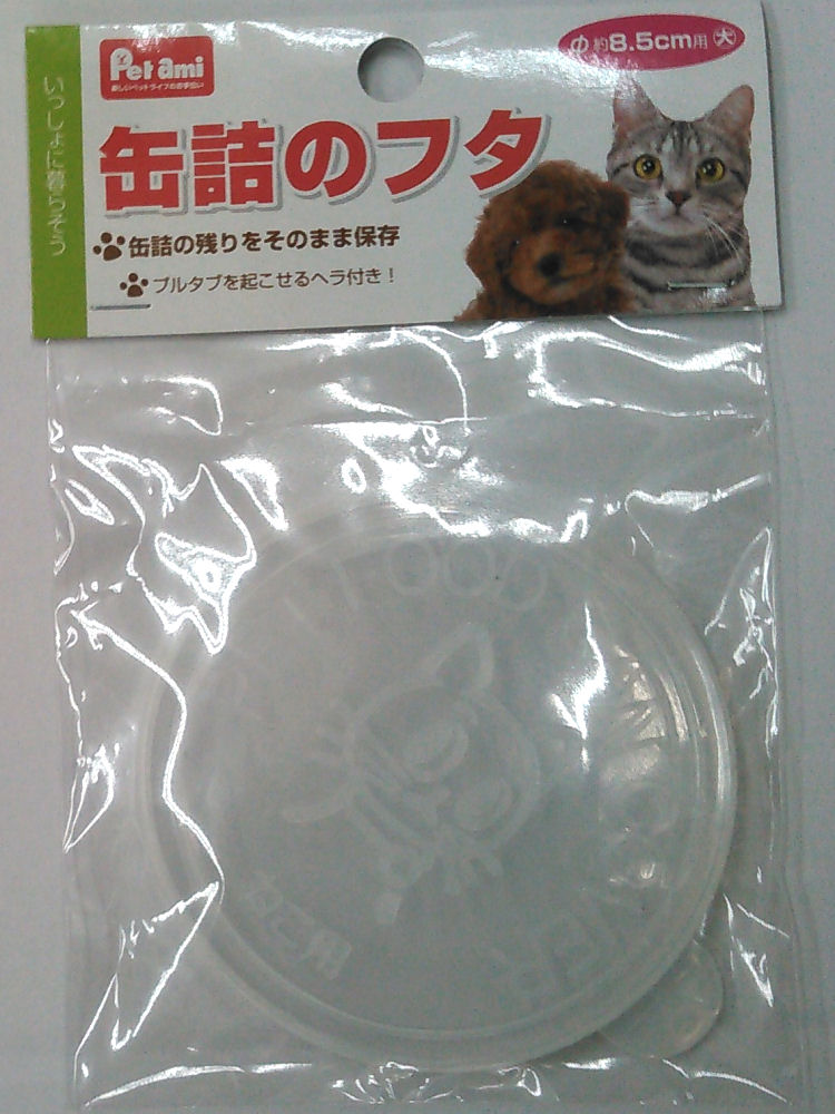 Pet ami 缶詰のフタ 8.5cm