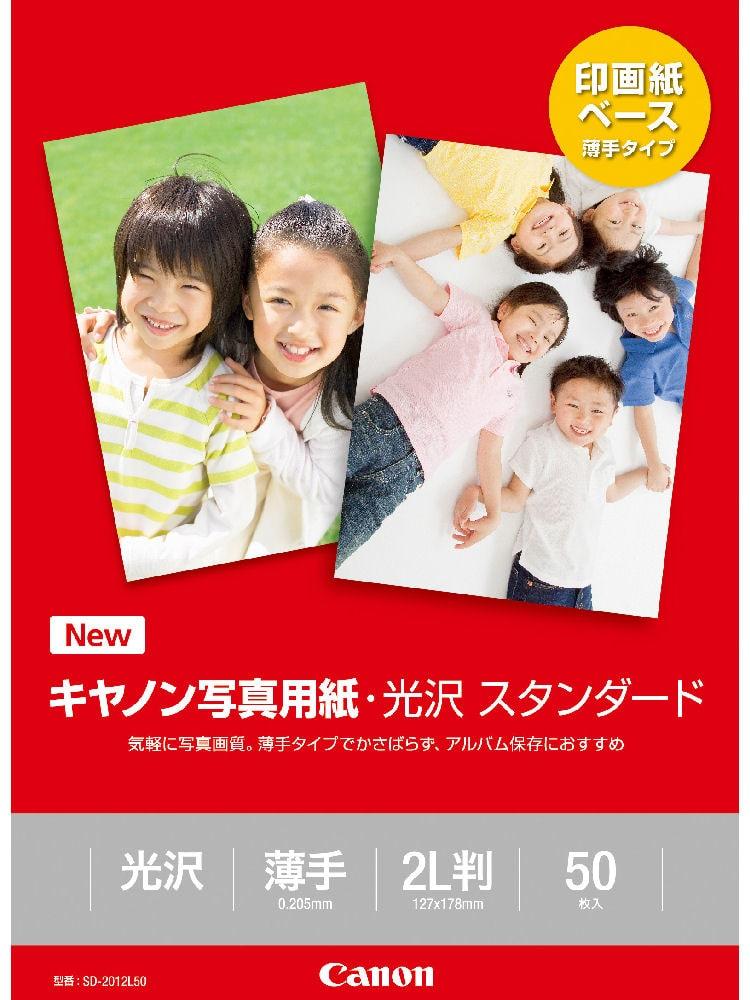 キヤノン 写真用紙2L判 50枚 SD-2012L50