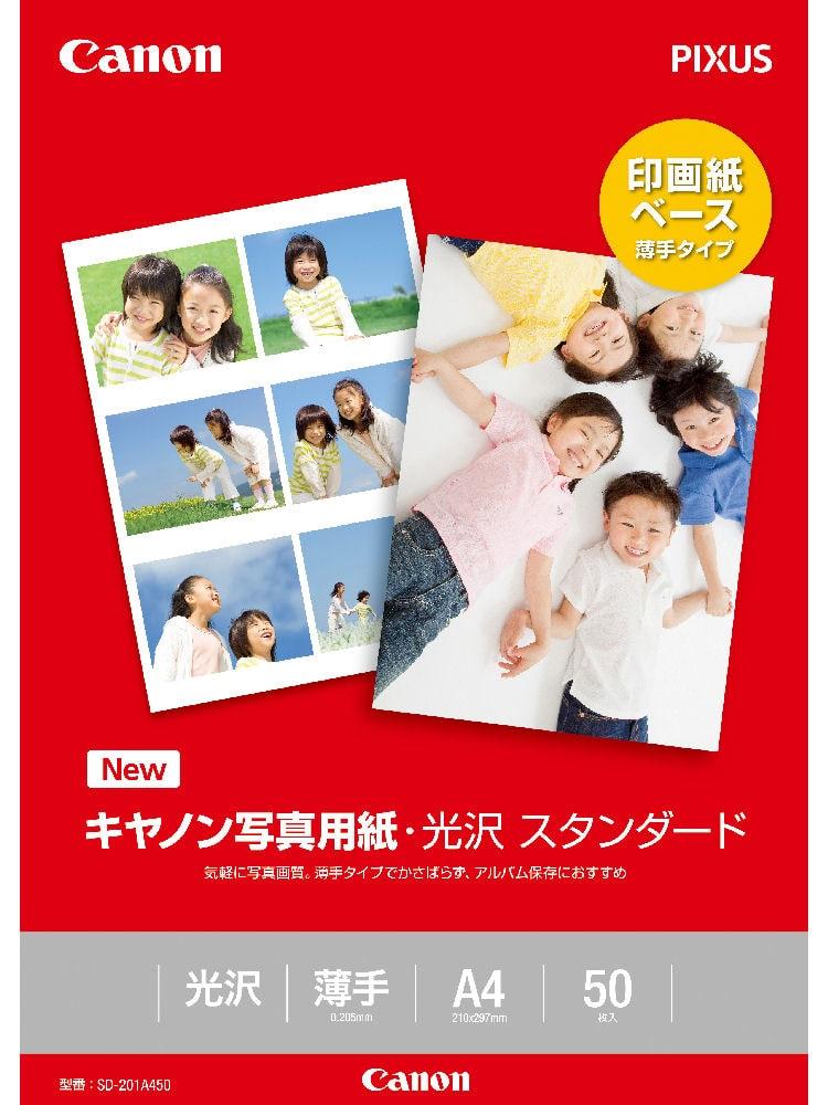 キヤノン 写真用紙A4 50枚 SD-201A450