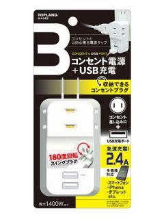 USBスマートタップ 2.4A プラス