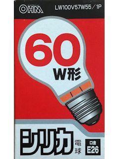シリカ電球LW100V 57W 55/1個
