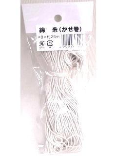 綿糸かせ巻き #8×25m