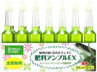 肥料アンプルEX 21本