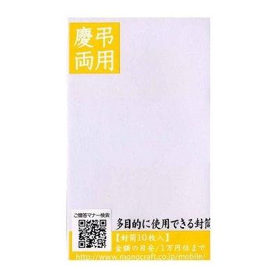 モーノクラフト 五円型封筒 慶弔両用10枚入り SMC-419