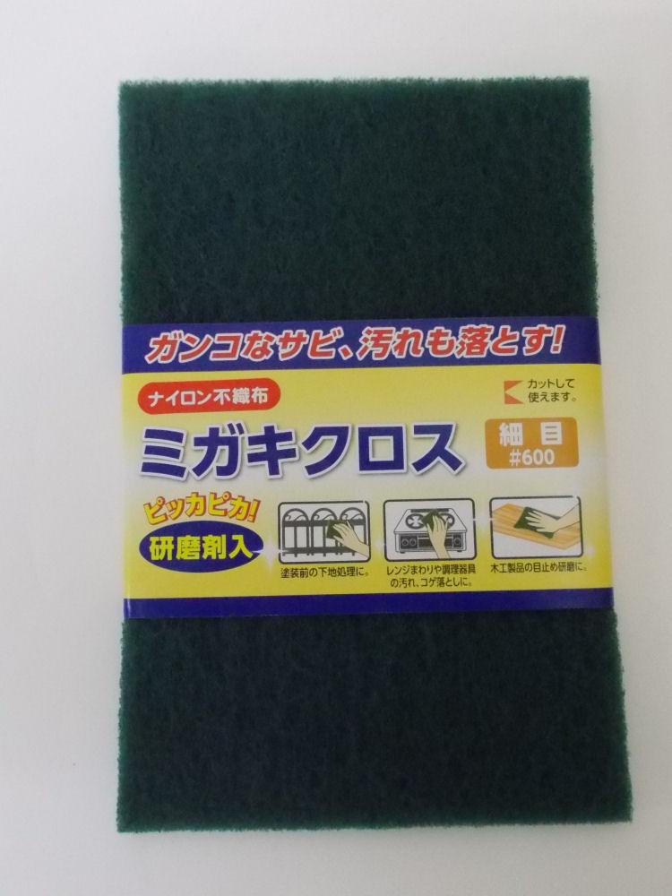 ミガキクロス #600 NA600~800