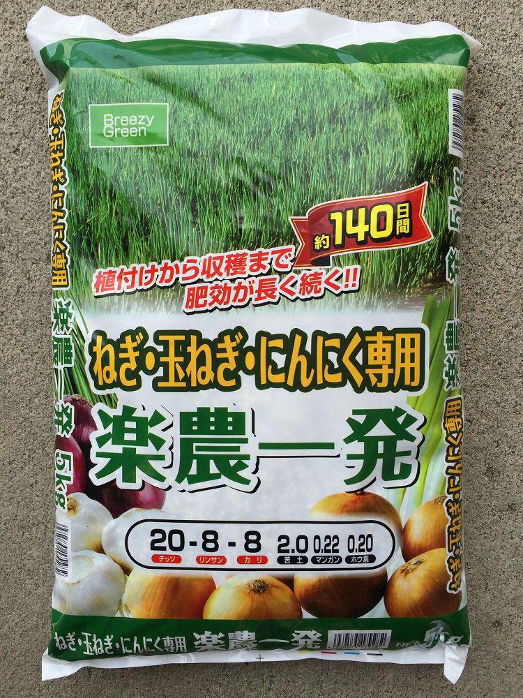 楽農一発 ねぎ・玉ねぎ・ニンニク専用 5kg