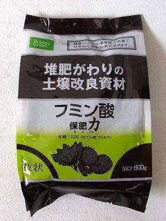 堆肥がわりの土壌改良資材 フミン酸 保肥力 粒状 600g