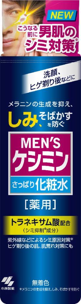 小林製薬 メンズケシミン 化粧水 160ml