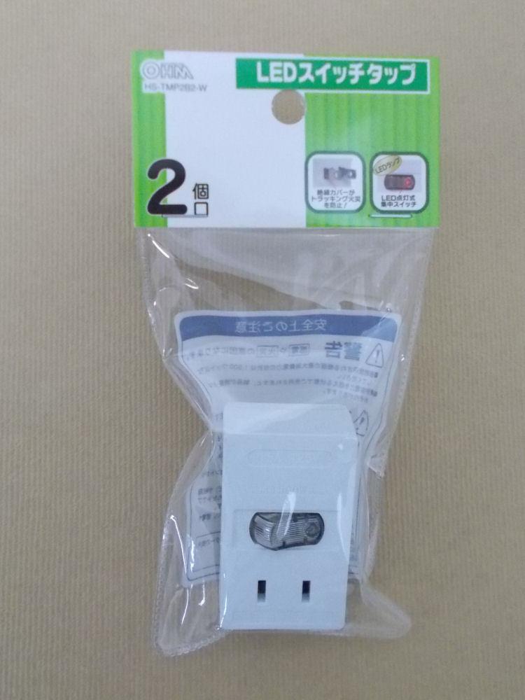 節電LEDスイッチタップ 2口