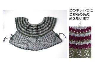 モチーフ編みショートボレロ 3 作成セット