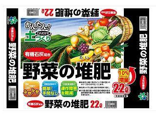 野菜の堆肥 22L 有機石灰入り