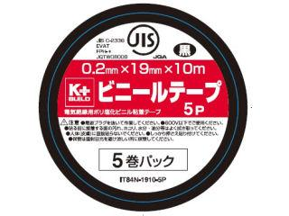 PVC絶縁テープ 19mm×10m 黒 5個パック