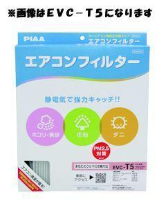 PIAA コンフォートエアコンフィルター EVC-H5