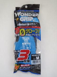 ユニワールド ワンダーグリップコンフォート 極薄18G ゴム背抜手袋 3双パック 各種