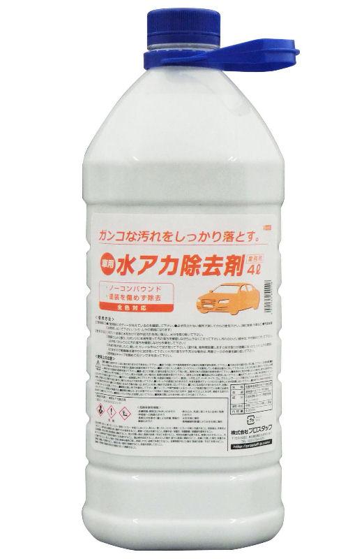 プロスタッフ 水アカ除去剤 業務用 4000ml 665