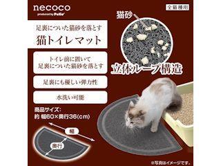 ヤマヒサ ネココ(necoco) 猫トイレマット グレー