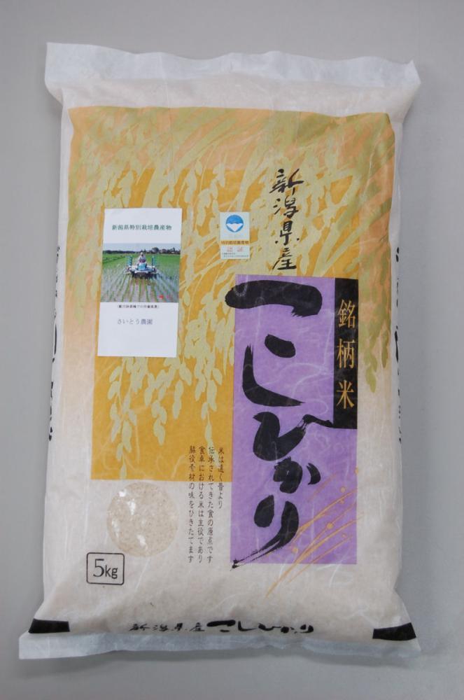 新潟県新潟市産 「ま鴨が育てた美味しいコシヒカリ」 精米5kg