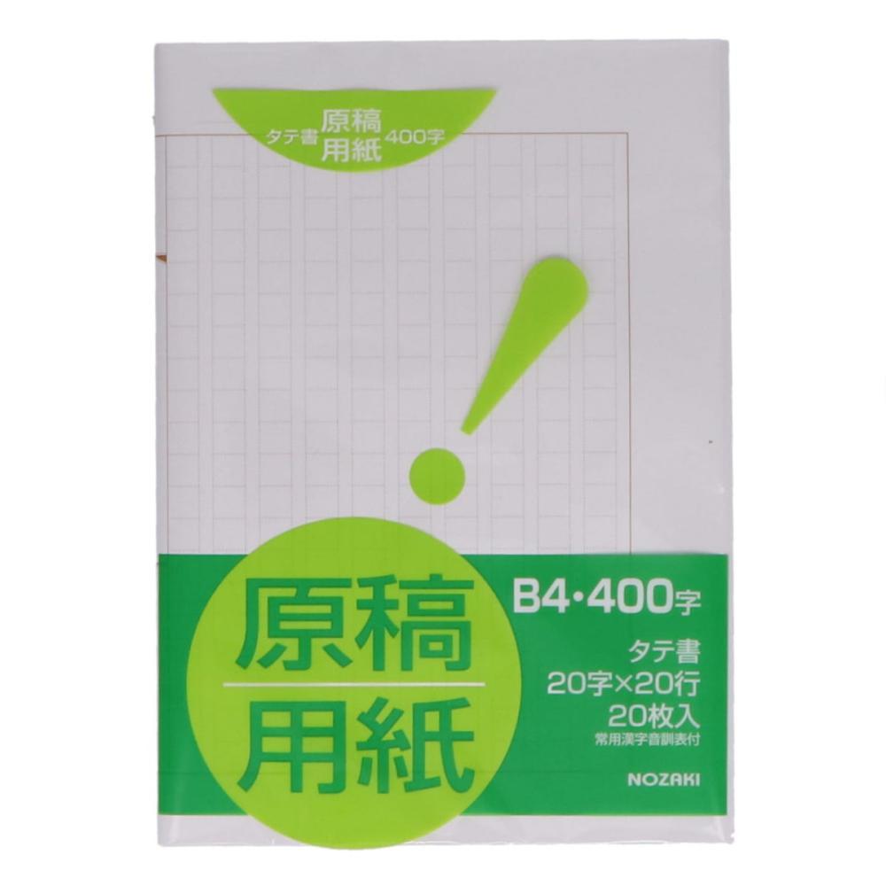 NOZAKI 原稿用紙 B4 タテ書 400字 20枚入り NK-GB4