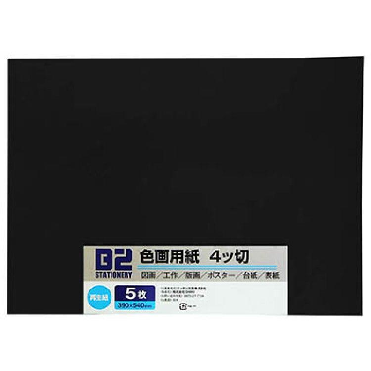 NK 色画用紙4ツ切 黒
