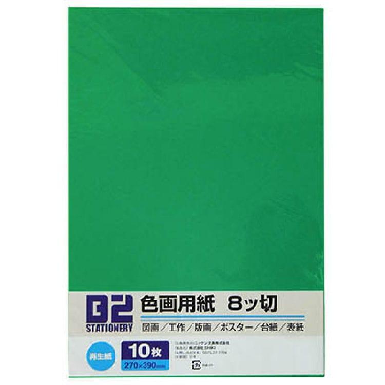 NK 色画用紙 各種