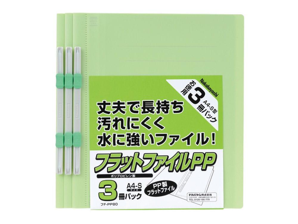 ナカバヤシ PPフラットファイル 3P グリーンFF-PP803G
