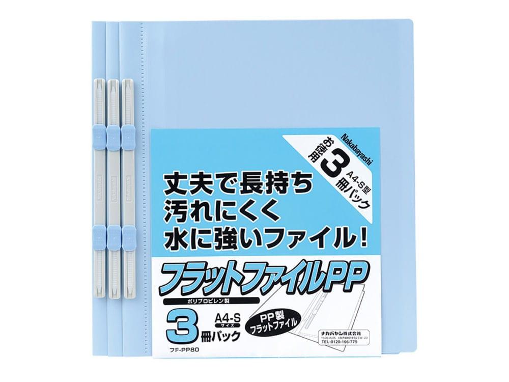 ナカバヤシ PPフラットファイル 3P ブルー FF-PP803B